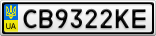 Номерной знак - CB9322KE