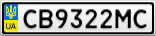 Номерной знак - CB9322MC