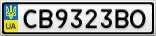 Номерной знак - CB9323BO
