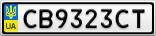 Номерной знак - CB9323CT