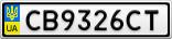 Номерной знак - CB9326CT