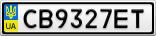Номерной знак - CB9327ET