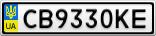 Номерной знак - CB9330KE
