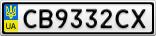 Номерной знак - CB9332CX
