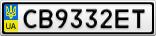 Номерной знак - CB9332ET