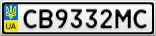 Номерной знак - CB9332MC