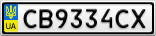Номерной знак - CB9334CX