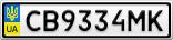 Номерной знак - CB9334MK