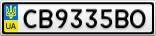 Номерной знак - CB9335BO