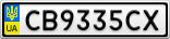 Номерной знак - CB9335CX
