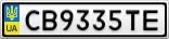 Номерной знак - CB9335TE