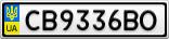 Номерной знак - CB9336BO