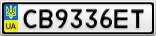 Номерной знак - CB9336ET