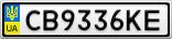 Номерной знак - CB9336KE