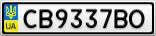 Номерной знак - CB9337BO