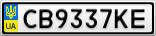 Номерной знак - CB9337KE
