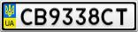 Номерной знак - CB9338CT