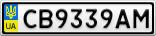 Номерной знак - CB9339AM