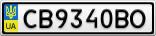 Номерной знак - CB9340BO