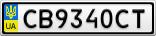 Номерной знак - CB9340CT