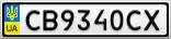 Номерной знак - CB9340CX