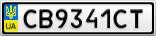 Номерной знак - CB9341CT