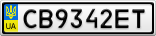 Номерной знак - CB9342ET
