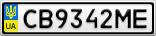 Номерной знак - CB9342ME