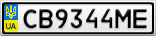 Номерной знак - CB9344ME