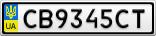 Номерной знак - CB9345CT