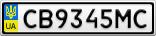 Номерной знак - CB9345MC