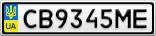 Номерной знак - CB9345ME