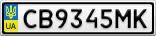 Номерной знак - CB9345MK