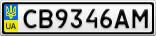 Номерной знак - CB9346AM