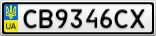 Номерной знак - CB9346CX