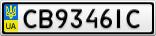 Номерной знак - CB9346IC