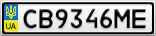 Номерной знак - CB9346ME