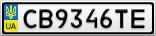 Номерной знак - CB9346TE