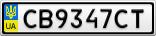 Номерной знак - CB9347CT