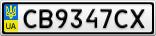Номерной знак - CB9347CX