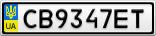 Номерной знак - CB9347ET