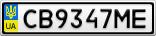 Номерной знак - CB9347ME