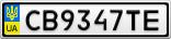 Номерной знак - CB9347TE