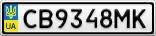 Номерной знак - CB9348MK