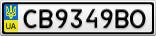 Номерной знак - CB9349BO