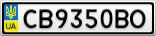 Номерной знак - CB9350BO