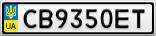 Номерной знак - CB9350ET