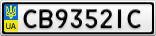 Номерной знак - CB9352IC
