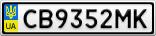 Номерной знак - CB9352MK