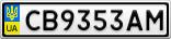 Номерной знак - CB9353AM